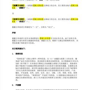 NNN Agreement Chinese version